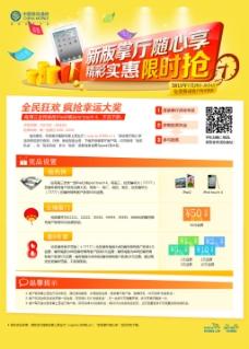 中国移动掌厅随心享单页