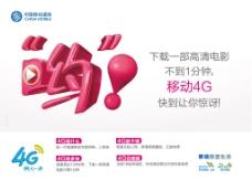 中国移动4G之哟候车亭