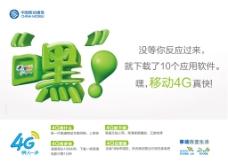 中国移动4G之嘿候车亭