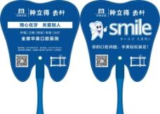 牙科扇子图片