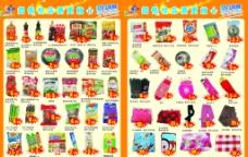 超市购物广场单页图片