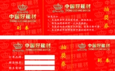 中国好建材  抽奖券图片