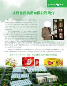 食品宣传图片