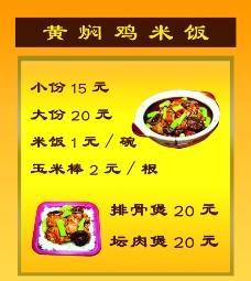 黄焖鸡米饭价目表图片
