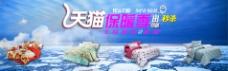 天猫保暖季促销海报图