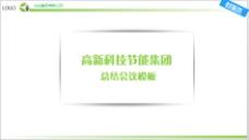 绿色淡雅企业风PPT模板