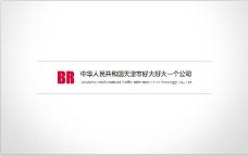 红色大气企业宣传PPT模板