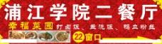 餐厅指示牌广告图片