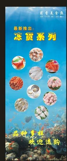 海鲜展架图片