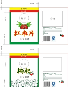 红枣 枸杞 包装模板图片