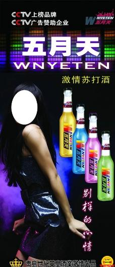 五月天苏打预调酒展架图片