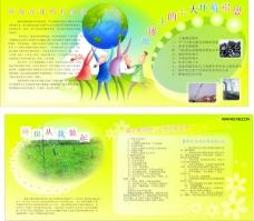 保护环境学校展板矢量素材