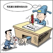 反腐 反腐倡廉