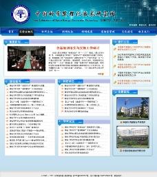 理化研究所网页设计图片