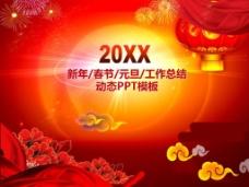 春节PPT