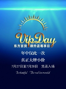 VIPDAY版面图片