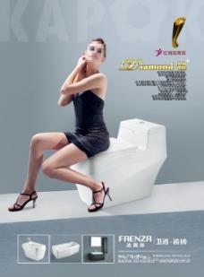 卫浴瓷砖宣传单