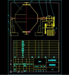 铌铁混料机总装图
