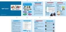教育折页图片