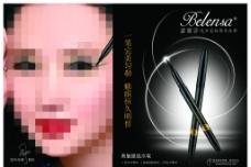 碧兰莎化妆品图片