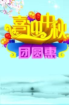中秋节 中秋节海报  图片