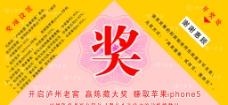 泸州老窖酒促销奖券图片
