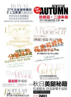 淘宝天猫文字排版素材图片