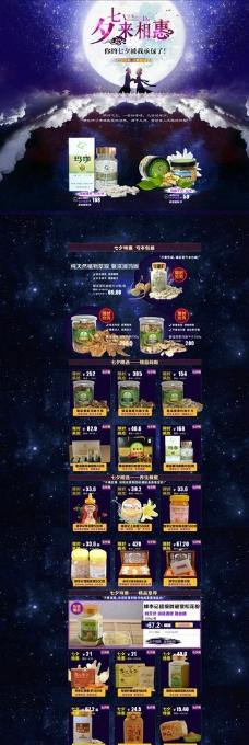 七夕店鋪首頁裝修設計圖片
