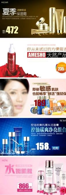 淘宝化妆品促销模板海报图片