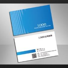 蓝色条纹科技名片设计
