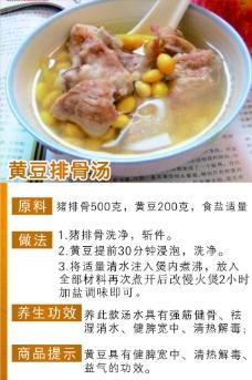 黄豆 排骨 煲汤 养生图片