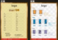 置业计划单图片