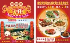 湘菜馆开业宣传单图片