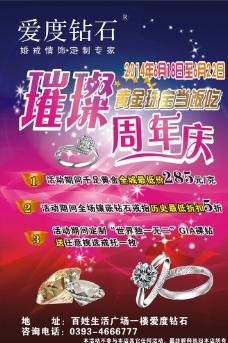 爱度钻石周年庆图片