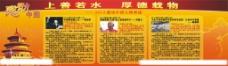 感动中国十大人物图片