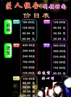 彩焗价目表图片