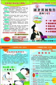黄冈教育宣传单
