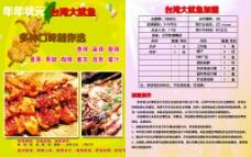 台湾鱿鱼图片