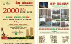 房地产单页DM单设计