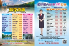 航空票务单页