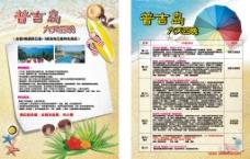 普吉岛旅游单页