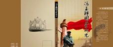 冯玉祥封面设计图片