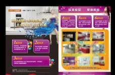 家具橱柜 宣传页图片