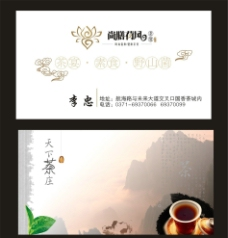 茶名片 茶文化名片图片