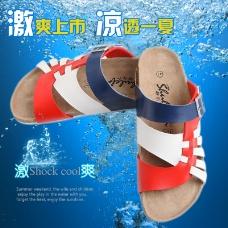 软木拖鞋清凉一夏