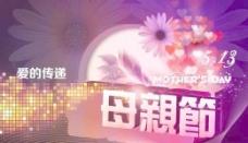 母亲节炫彩海报 下载