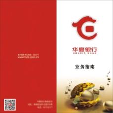 华夏银行画册折页封面