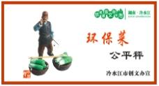中国梦城市创文公益广告展板