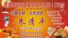 香港嫦姑来(月饼名片图片