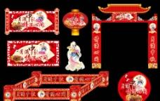 中秋节海报吊旗门楼全套图片